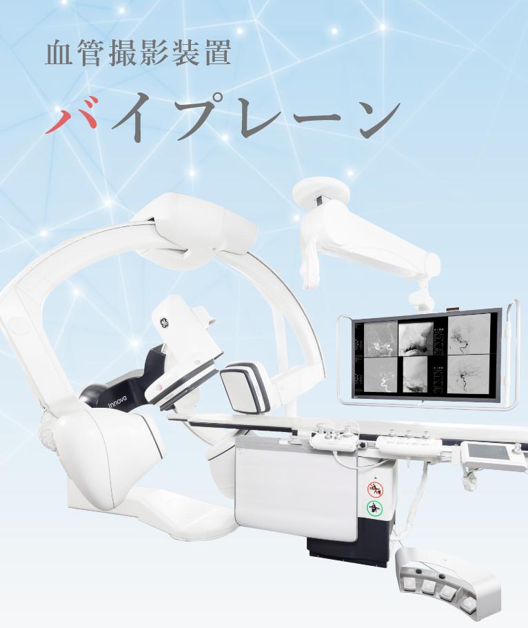 多目的X線血管撮影装置 バイプレーン