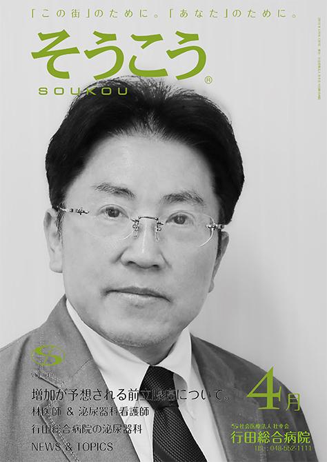 広報誌「そうこう」2016年4月号