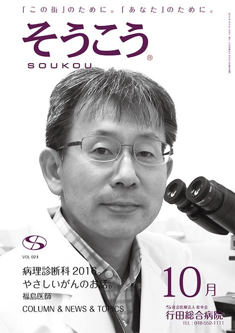 広報誌「そうこう」2016年10月号
