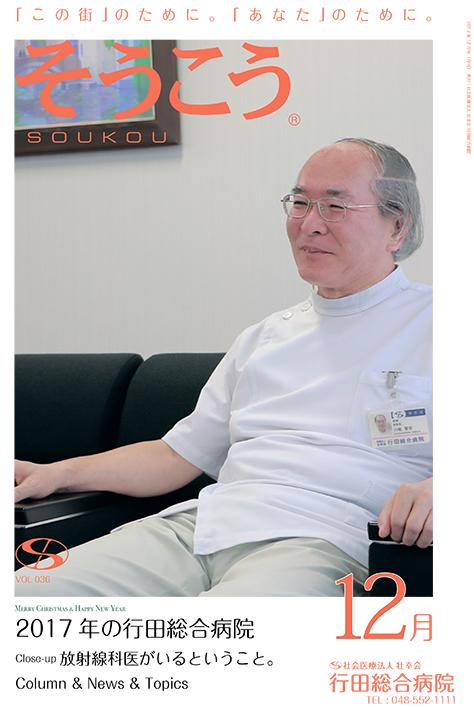 広報誌『そうこう』2017年12月号
