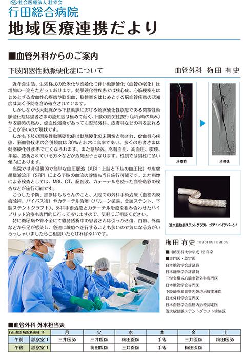 地域医療連携だより-血管外科号