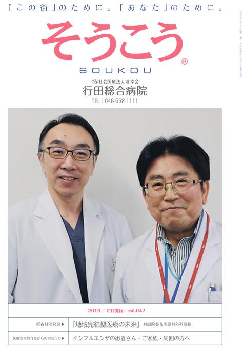 広報誌「そうこう」2019年2月号
