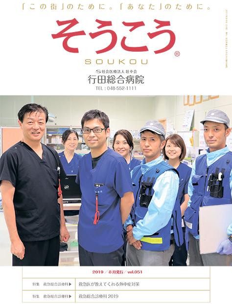 広報誌「そうこう」2019年8月号
