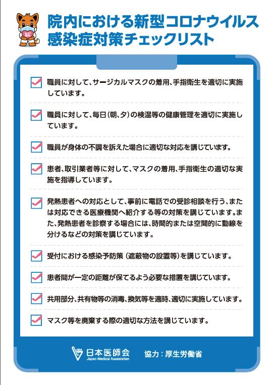 県 コロナ 病院 埼玉 受け入れ