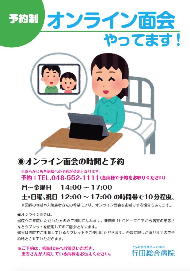 県 コロナ 受け入れ 病院 埼玉